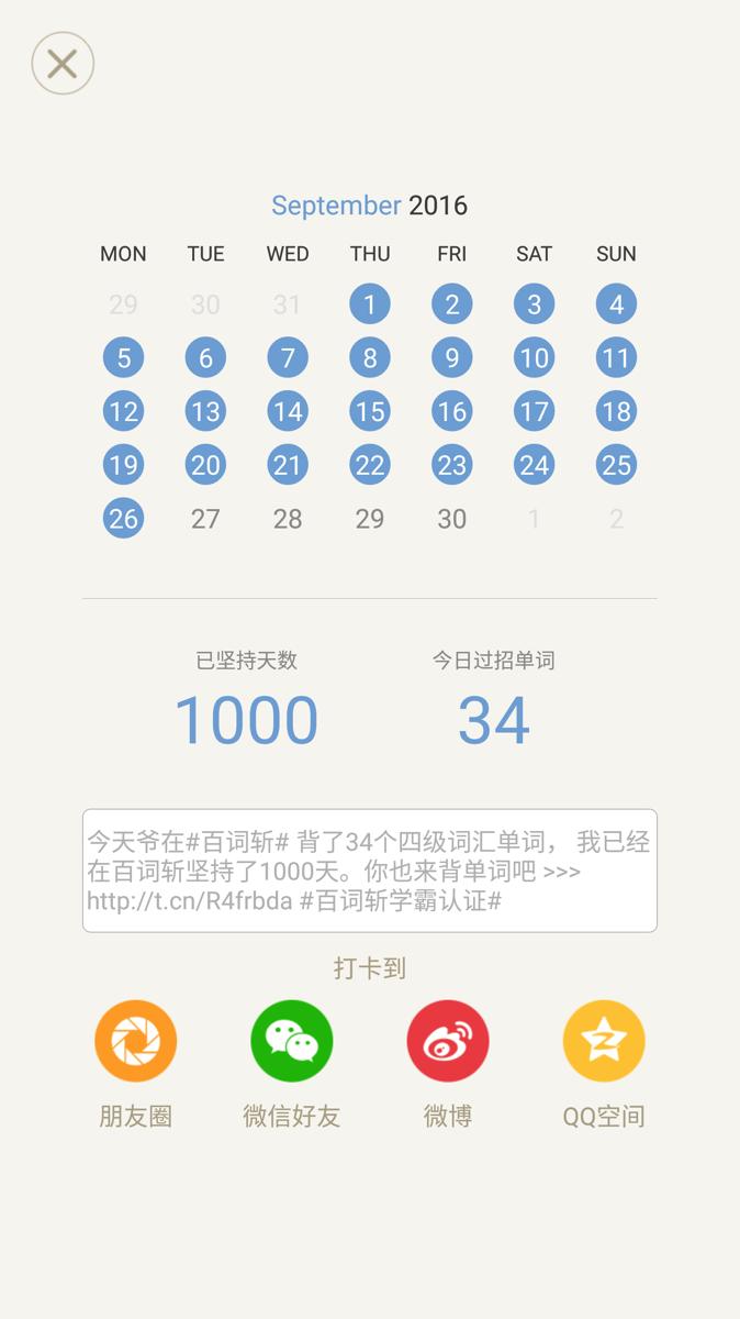 1000天打卡纪念